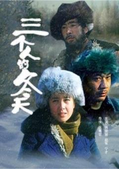 三个人的冬天剧照