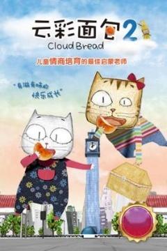 云彩面包 第二季剧照