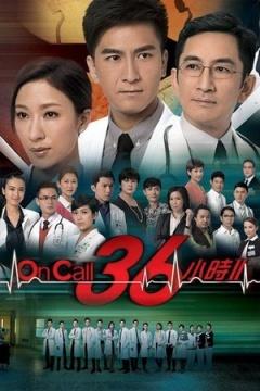 On Call 36小时第二部剧照