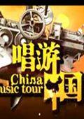 唱游中国剧照