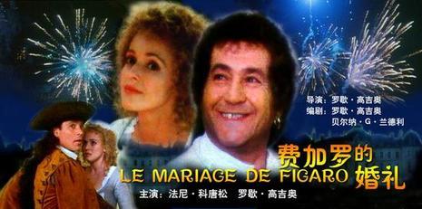 费加罗的婚礼剧照