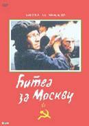 莫斯科保卫战剧照