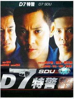 D7特警剧照