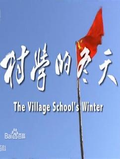村学的冬天剧照