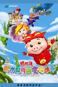 猪猪侠 第五部 积木世界的童话故事剧照