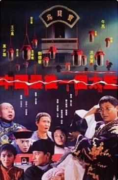 中国最后一个太监剧照