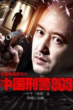 中国刑警803 第一季