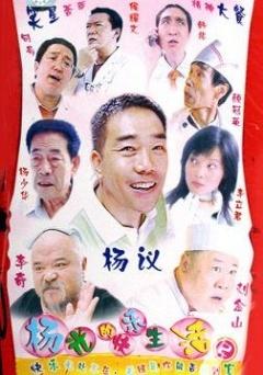 杨光的快乐生活第二部剧照