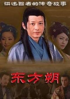 东方朔剧照