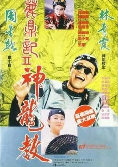 鹿鼎记2:神龙教剧照