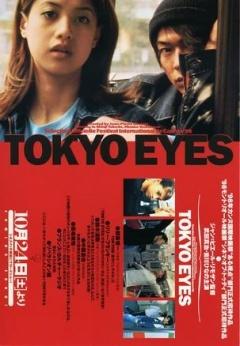 东京之眼剧照