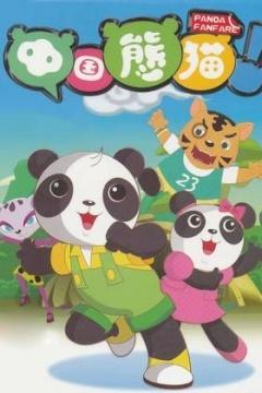 中国熊猫 第二季剧照