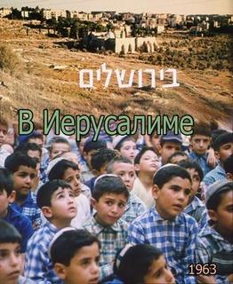 在耶路撒冷剧照