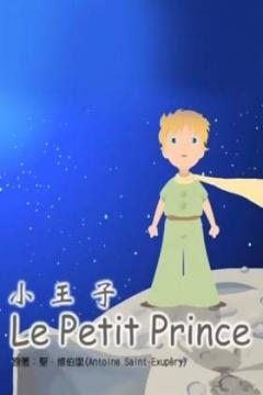 小王子剧照