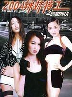 2004辣妹特工之危机四伏剧照