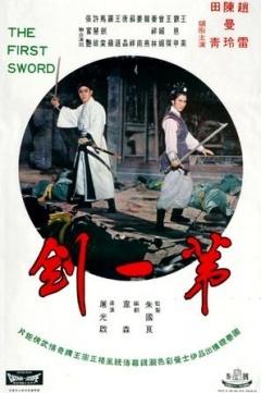 第一剑剧照