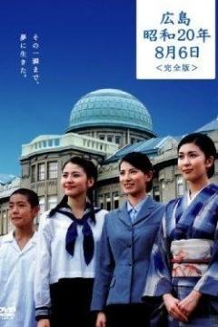 广岛昭和20年8月6日剧照