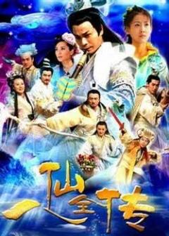 八仙全传2009