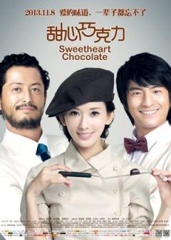 甜心巧克力剧照