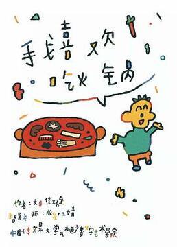 我喜欢吃火锅剧照
