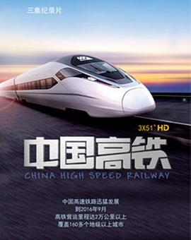 中国高铁剧照