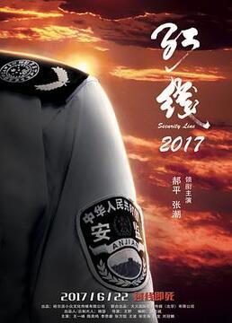 红线2017剧照