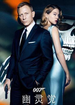 007:幽灵党剧照