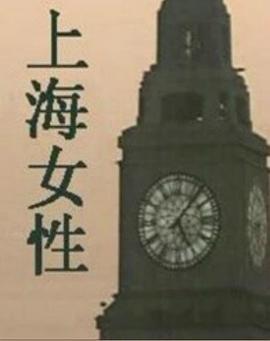 上海女性剧照