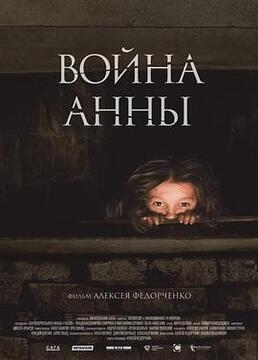 安娜的战争剧照