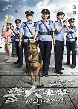 警犬来啦剧照