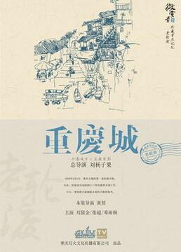 重庆城之老轮渡剧照