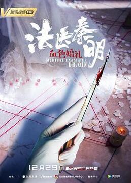 法医秦明之血色婚礼剧照