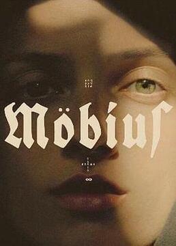 莫比乌斯剧照