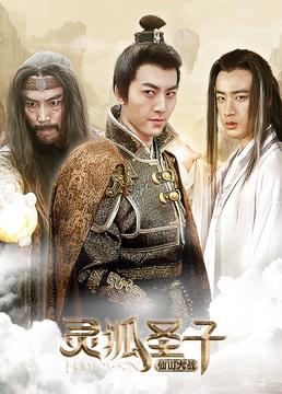 灵狐圣子2:仙山大战剧照