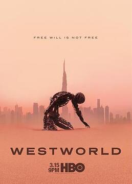 西部世界第三季剧照