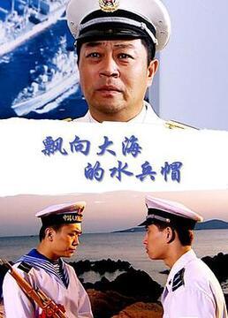 飘向大海的水兵帽剧照