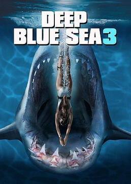 深海狂鲨3