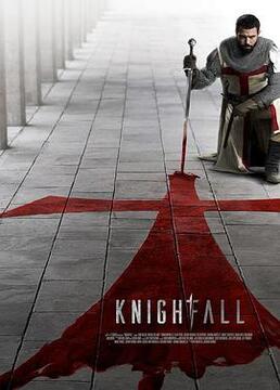 骑士陨落 第一季剧照