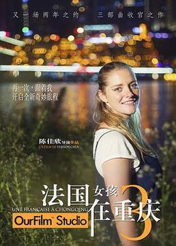 法国女孩在重庆3剧照