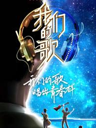 中国梦之声我们的歌第二季