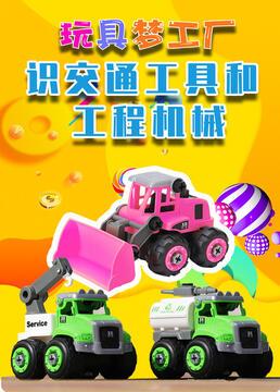 玩具梦工厂识交通工具和工程机械剧照
