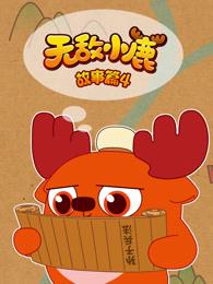 无敌小鹿故事篇第四季剧照