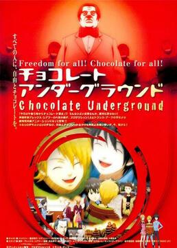 地下巧克力我们的巧克力战争剧照