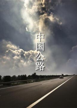 中国公路剧照