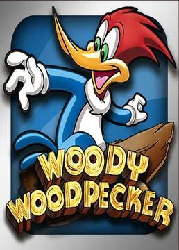 啄木鸟伍迪和他的朋友们剧照