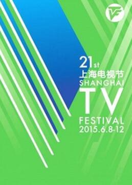 第21届上海电视节剧照