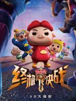 猪猪侠之终极决战大电影剧照