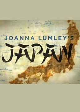 乔安娜林莉的日本之旅剧照