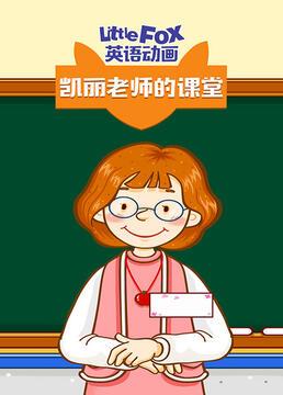 littlefox英语动画凯丽老师的课堂剧照