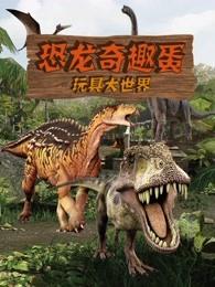 恐龙奇趣蛋玩具大世界剧照